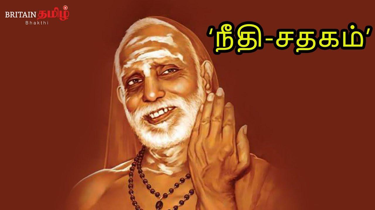 maha-periyava-நத-சதகம-britain-tamil-bakthi