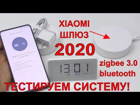 💥XIAOMI ШЛЮЗ 2020 ЛУЧШЕ И ДЕШЕВЛЕ! ПРОВЕРЯЕМ СИСТЕМУ УМНОГО ДОМА🏡  TOP СВЕТИЛЬНИК XIAOMI🌞 E-inkCLOCK
