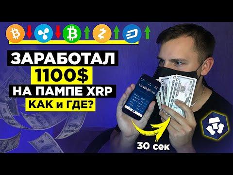 , title : 'Памп XRP! 1100$ Заработал ПАССИВНО! Как Заработать На Криптовалюте В 2021 На Crypto.com?