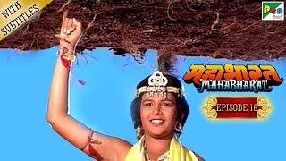 भगवान श्री कृष्णा गोवर्धन लीला | Mahabharat Stories | B R Chopra | EP – 16 - Download this Video in MP3, M4A, WEBM, MP4, 3GP