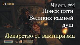 The Elder Scroll: Oblivion - part 4 - поиски пяти великих камней душ - dextro fobia