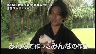 映画『猫侍南の島へ行く』公開記念スペシャル映像