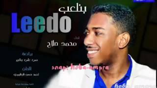 اغاني حصرية تعال نلعب ليدو 2017 - محمد صلاح - اغاني سودانية تحميل MP3