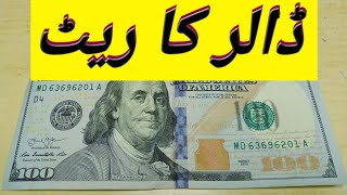Iraqi Dinar Exchange Rates | 4 Nove ,2020 | US Dollar Exchange Rate | Iqd,usd, sar,aed,uae,inr