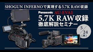 パナソニックAU-EVA1 「5.7K RAW収録」徹底解説セミナー