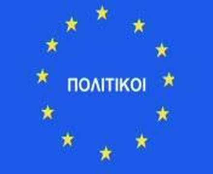 Κύπρος vs Ευρώπη!