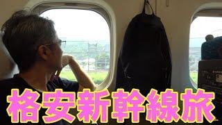 格安で新幹線を使って往復できるシャトルきっぷで行く大阪の旅