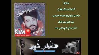 تحميل اغاني حسام حسني لولاش MP3