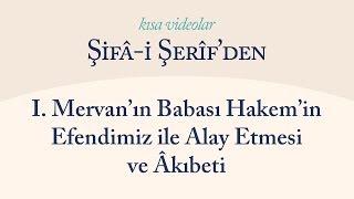 Kısa Video: I. Mervan'ın Babası Hakem'in Efendimiz ile Alay Etmesi ve Âkıbeti