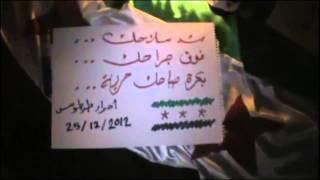 preview picture of video 'حملة عيد الميلاد - أحرار طرطوس'