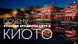Киото vs Токио. Где лучше учиться в Японии?