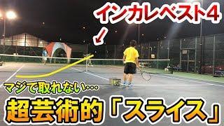テニスこれは取れない!インカレベスト4の芸術的スライス