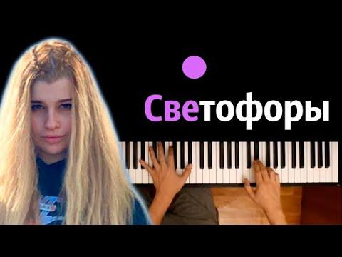 просто Лера - Светофоры ● караоке   PIANO_KARAOKE ● ᴴᴰ + НОТЫ & MIDI