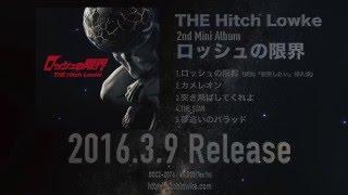 THE Hitch Lowke「ロッシュの限界」全曲トレーラー