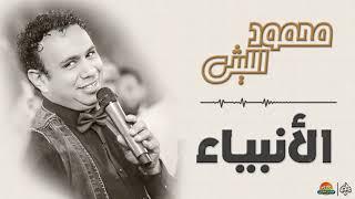 تحميل اغاني محمود الليثي - الأنبياء || جديد و حصري على هاي ميكس 2017 MP3