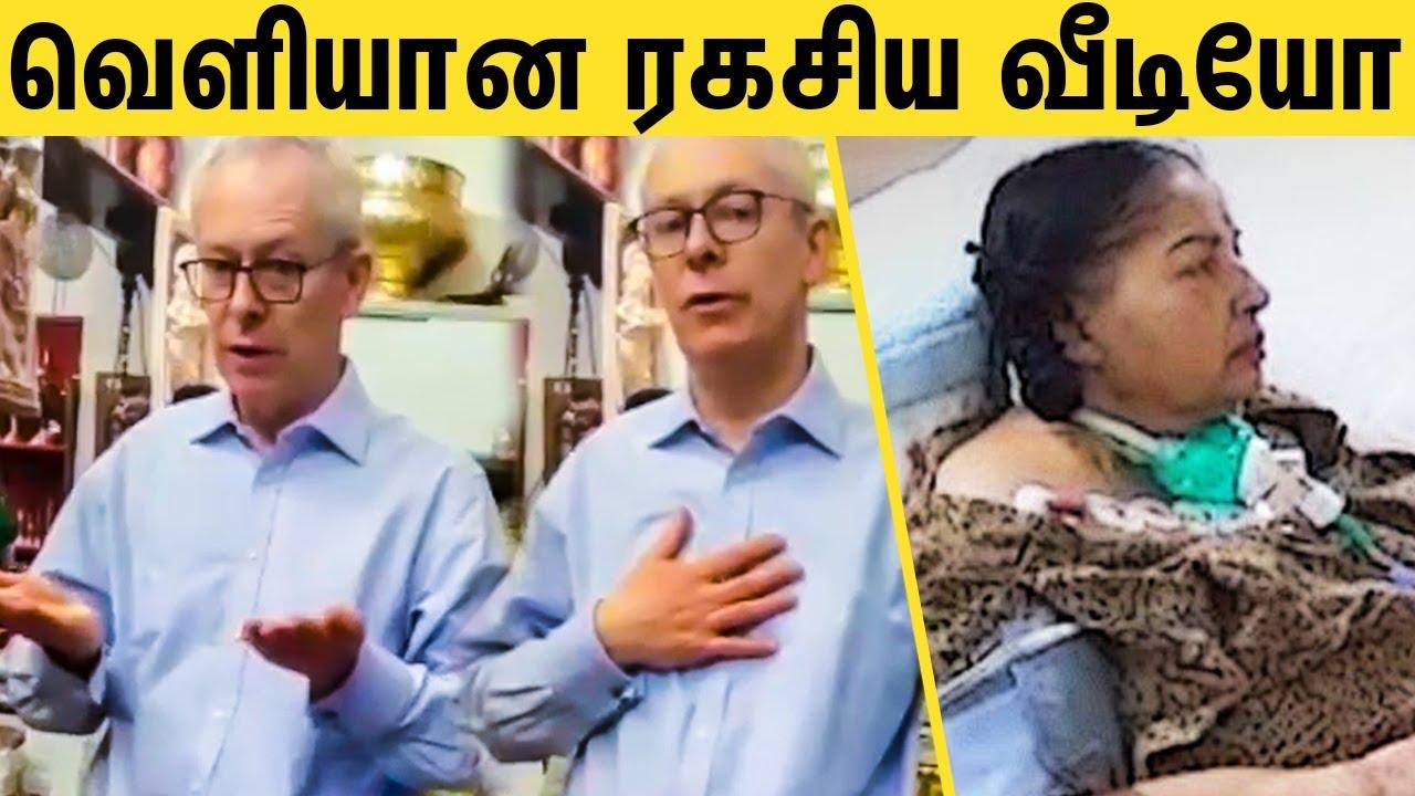ஜெயா சிகிச்சை பற்றி வெளியான ரகசிய வீடியோ : London Doctor Richard Beale About Jayalalitha Treatment