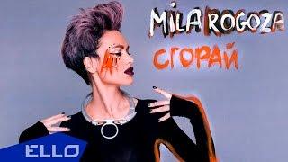 Мила Рогоза - Сгорай / ПРЕМЬЕРА