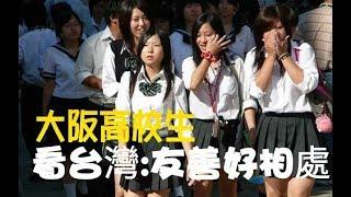 日本制服妹台灣友善!畢旅瘋來台導遊說出了原因