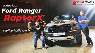 ชมคันจริง!.. Ford Ranger RaptorX 2021 ขายดีจนต้องเพิ่มของแต่ง