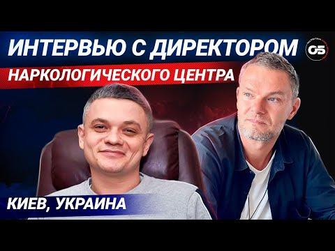 Лечение наркомании и созависимости в Киев - Интервью с директором наркологического центра