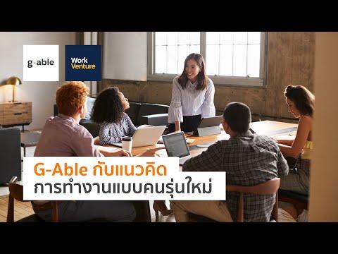 G-Able กับแนวคิดการทำงานแบบคนรุ่นใหม่