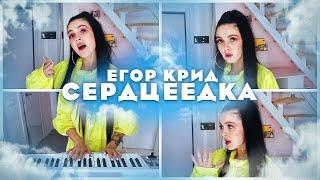 ЕГОР КРИД   СЕРДЦЕЕДКА (COVER BY NILA MANIA)