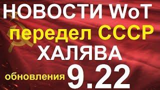 НОВЫЙ WoT: Передел ТАНКОВ СССР ХАЛЯВА в ОБНОВЛЕНИИ 9.22 Т-10 Об.430 замена