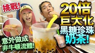 【挑戰】20倍巨大化黑糖珍珠奶茶!!意外做成非牛頓流體!?