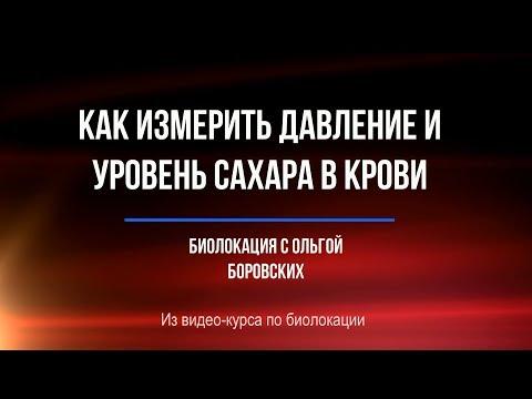 #032 Как измерить давление и уровень сахара в крови. Биолокация с Ольгой Боровских