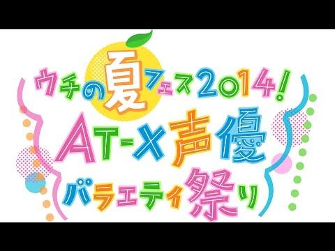 【声優動画】AT-X声優バラエティ祭りのCMに新人声優が60人も出演wwwwww