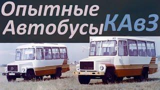 Опытные Автобусы КАвЗ (АВТО СССР)