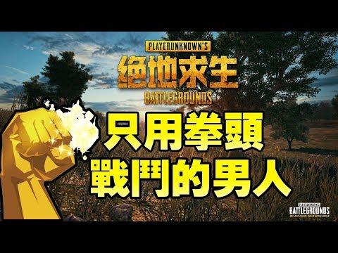 《絕地求生 PUBG》只用拳頭戰鬥的男人● 這次不拿平底鍋吃雞 (中文字幕)