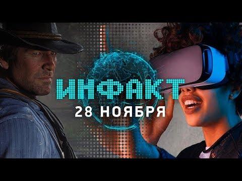 Анонс Ред Деад Редемптён 2 в Стеам беды Стадя Про и новости виртуальной реальности...