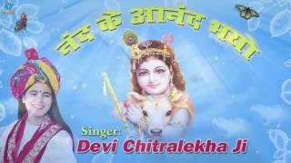 Shri Krishna Bhajan Nand Ke Aanad Bhayo Devi Chitralekha Ji Most Popular Bhajan
