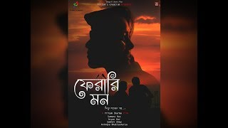 PHERARI MON || ফেরারি মন || By Pritam Sharma || Heart Touching || Bengali Short Film 2017
