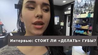 Интервью: надо ли делать губы девушкам