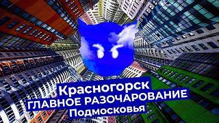 Красногорск: новые районы Подмосковья, в которых не хочется жить