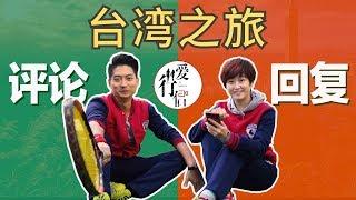【台湾旅拍vlog--你评论 我回复】上集!Taiwan Tourism/vlog.Your Comments,I Reply. First Half