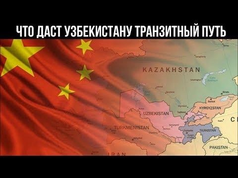 Что даст Узбекистану транзитный путь из Китая в Иран — мнение экономиста