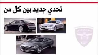جينيسيس ٦ V.S كرايزر ٦ و اريون ٦ /Genesis V.S Chrysler and Aurion