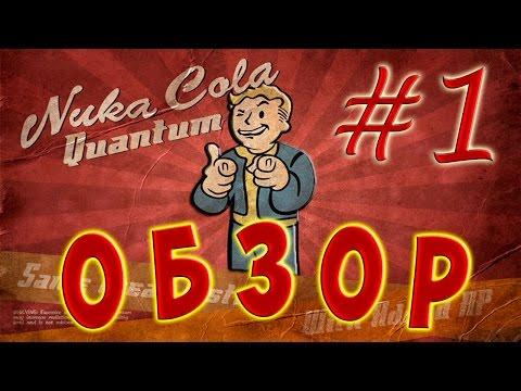 Fallout 4 Nuka World Прохождение и обзор Нюка Ворлд