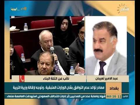 شاهد بالفيديو.. ماذا قال النائب عبد الامير تعيبان عن استكمال الكابينة الوزارية