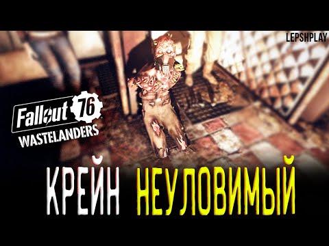 Fallout 76 Wastelanders Лук (схема и крафт), квест Неуловимый Крейн и его сокровище (?). Прохождение