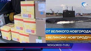 Город Великий Новгород отправил гостинцы на подлодку «Великий Новгород»