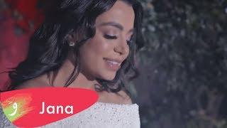 Jana Rouhana - Nsit Hali [Official Music Video] (2019) / جنى روحانا - نسيت حالي تحميل MP3