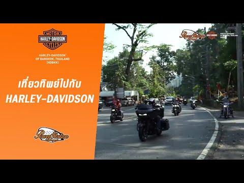 Harley-Davidson เที่ยวทิพย์ให้หายคิดถึงกันหน่อย