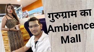 Ambience Mall Gurgaon India | Ambience Mall after lockdown | Unlock Ambience Mall का आँखों देखा हाल!