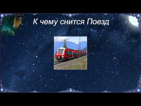 К чему снится Поезд (Сонник)