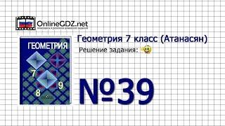 Задание № 39 — Геометрия 7 класс (Атанасян)