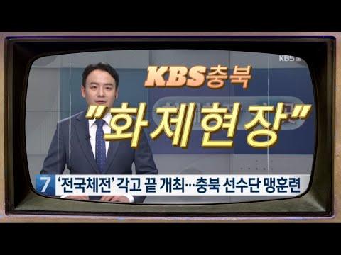 102회 전국체전 대비 충북선수단 훈련현장